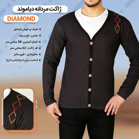 خرید ژاکت مردانه دیاموند
