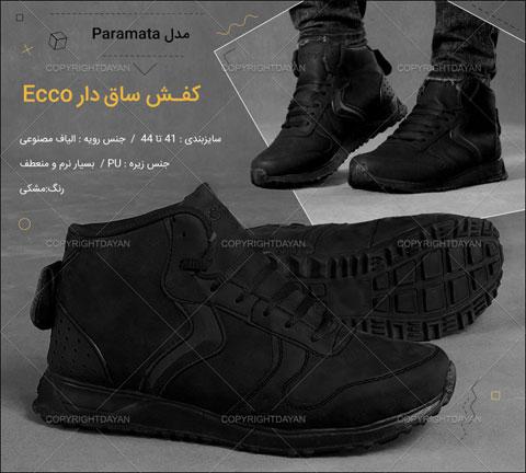 خرید کفش مردانه ساق دار اکو Ecco مدل پاراماتا Paramata مشکی
