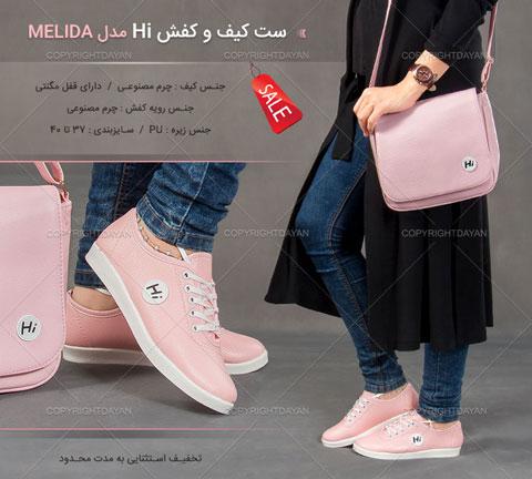 خرید ست کیفت و کفش های Hi مدل ملیدا Melida رنگ صورتی