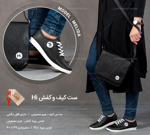 خرید ست کیفت و کفش های Hi مدل ملیدا Melida رنگ مشکی