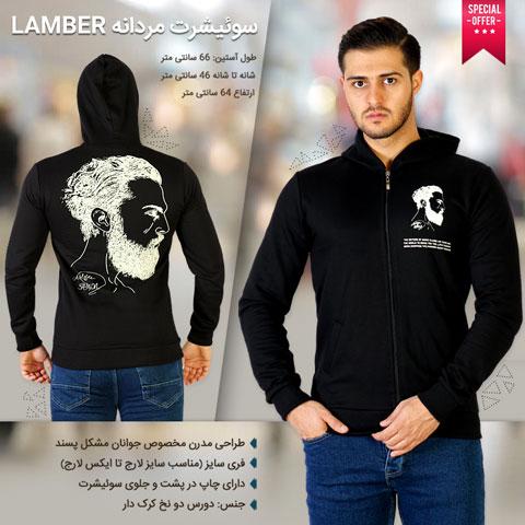 خرید سوئیشرت مردانه لامبر Lamber