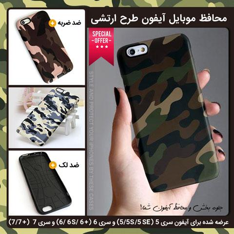 خرید محافظ موبایل آیفون ارتشی