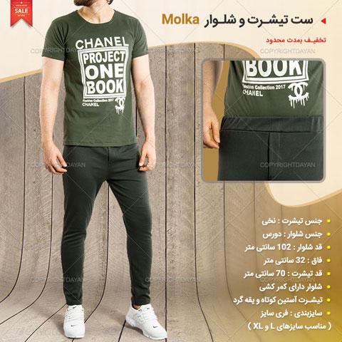 خرید ست تی شرت و شلوار مولکا Molka
