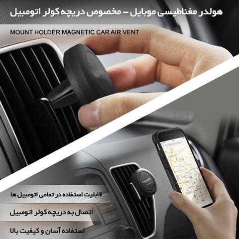 خرید هولدر مغناطیسی موبایل مخصوص دریچه کولر اتومبیل