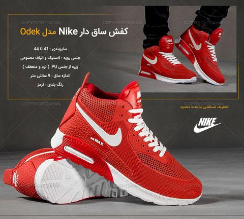 خرید کفش ساق دار نایک Nike مدل Odek قرمز