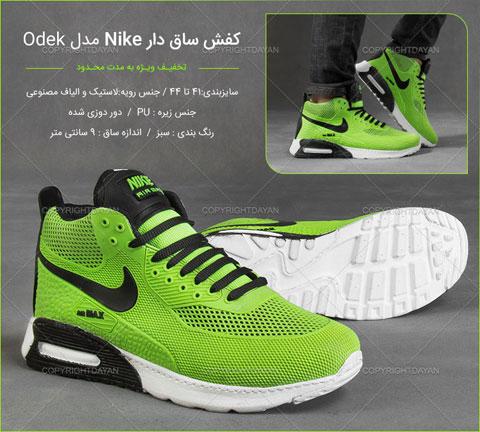 خرید کفش ساق دار نایک Nike مدل Odek سبز