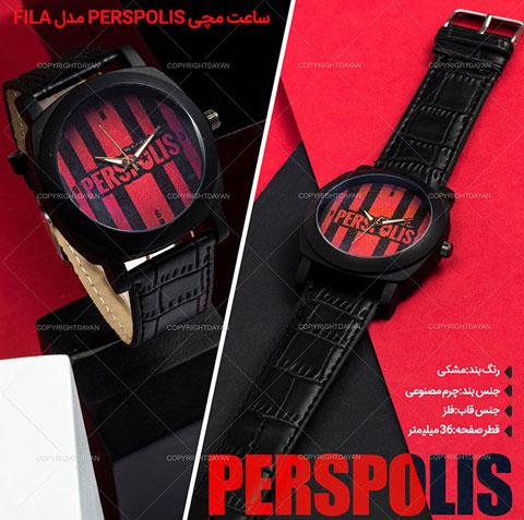 خرید ساعت مچی پرسپولیس Perspolis مدل فیلا Fila