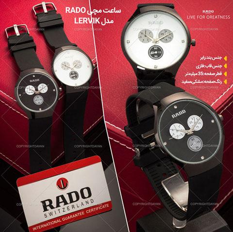 خرید ساعت مچی رادو Rado مدل لرویک Lervik