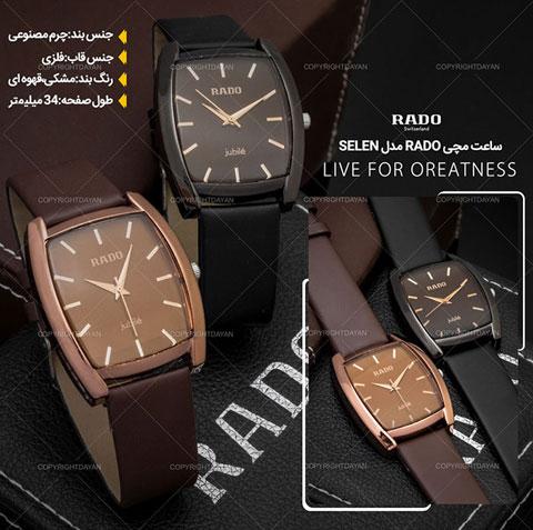 خرید ساعت مچی رادو Rado مدل سلن Selen
