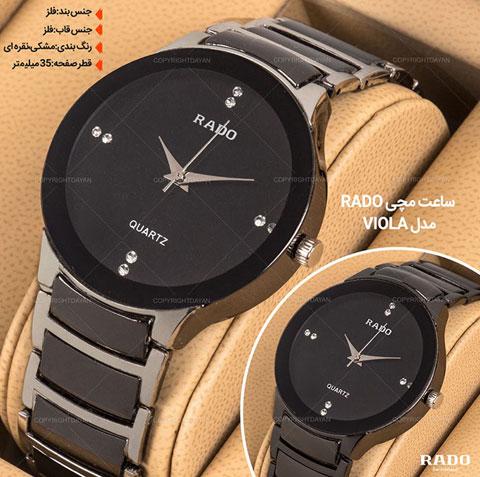 خرید ساعت مچی رادو Rado مدل ویولا Viola
