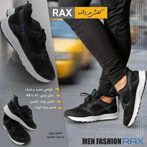 خرید کفش مردانه راکس Rax Men Shoes