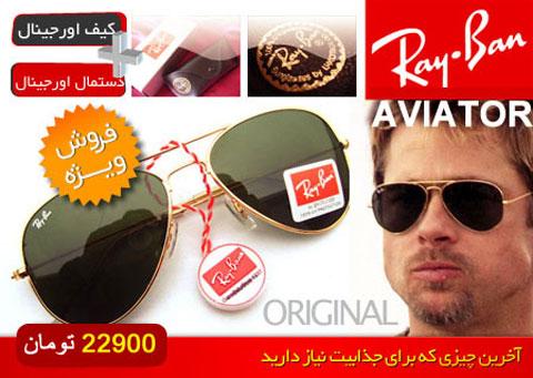 خرید عینک آفتابی ری بن Ray Ban اورجینال
