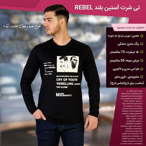 خرید تی شرت آستین بلند ربل Rebel