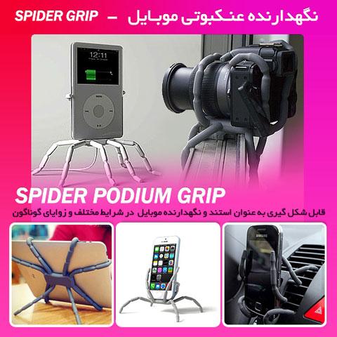 خرید نگهدارنده عنکبوتی موبایل Spider Grip