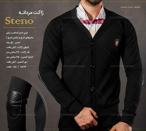 خرید ژاکت مردانه استنو Steno Men Jacket