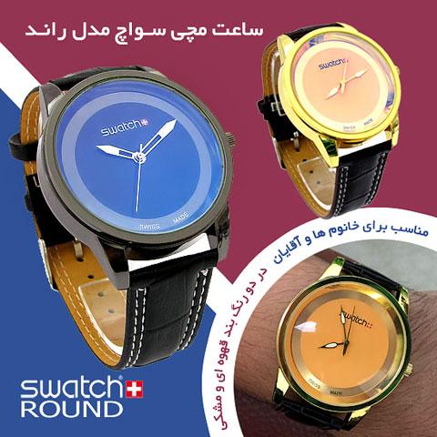 خرید ساعت مچی سواچ Swatch مدل راند Round