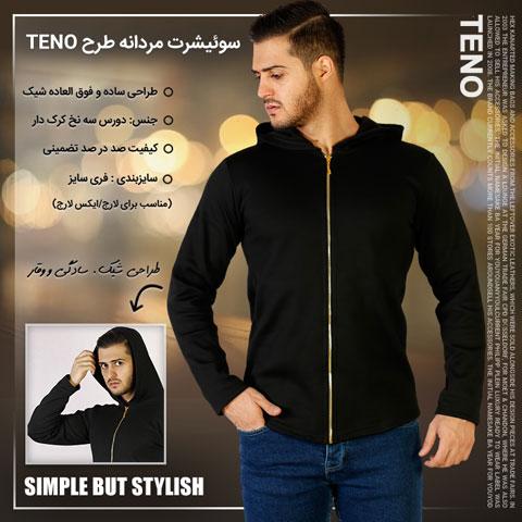 خرید سوئیشرت مردانه تنو Teno