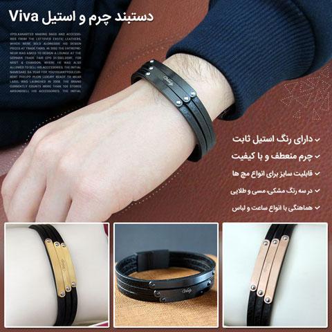 خرید دستبند چرم و استیل ویوا Viva Bracelets