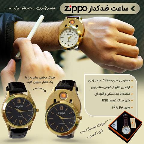 خرید ساعت مچی فندک دار زیپو Zippo