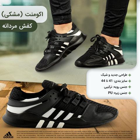 خرید کفش مردانه آدیداس اکومنت مشکی