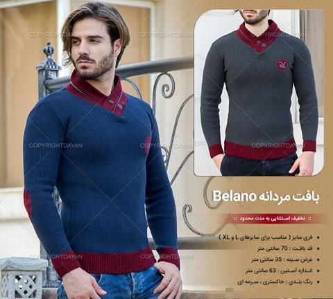 خرید بافت مردانه بلانو Belano