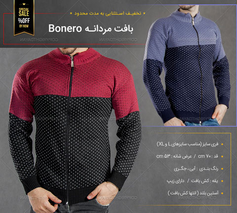 خرید بافت مردانه بنرو Bonero