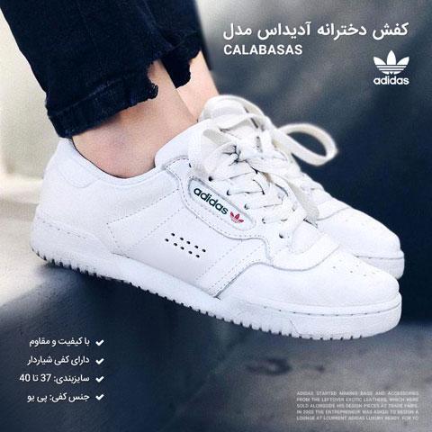 خرید کفش دخترانه آدیداس مدل Calabasas