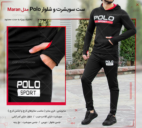 خرید ست سوئیشرت و شلوار پولو Polo مدل ماران Maran