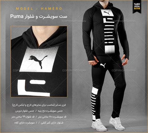 خرید ست سوئیشرت و شلوار پوما Puma مدل هامرو Hamero