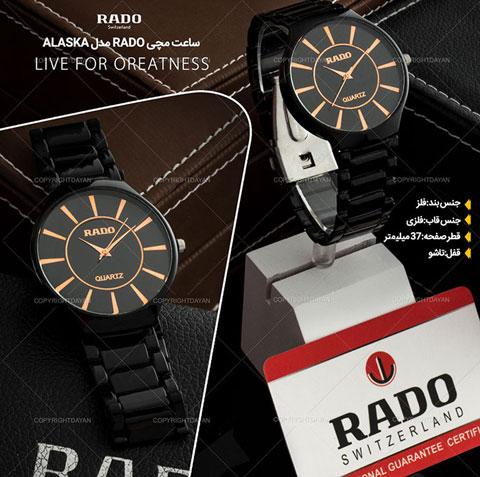 خرید ساعت مچی رادو Rado مدل آلاسکا Alaska