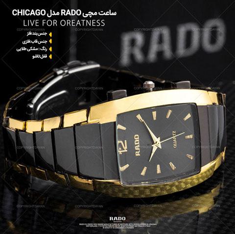 خرید ساعت مچی رادو Rado مدل شیکاگو Chicago طلایی
