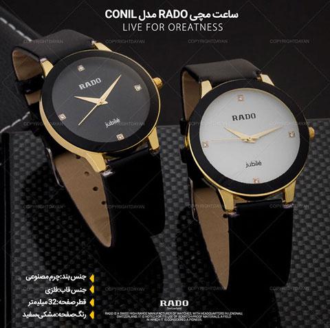 خرید ساعت مچی رادو Rado مدل کنیل Conil