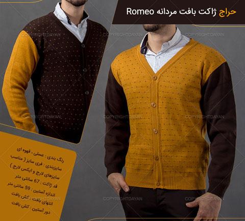 خرید ژاکت بافت مردانه رومئو Romeo