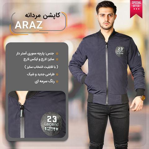 خرید کاپشن مردانه آراز Araz