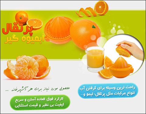 خرید آبمیوه گیر پرتقال