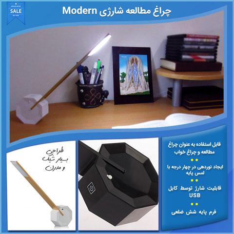 خرید چراغ مطالعه شارژی مدرن Modern