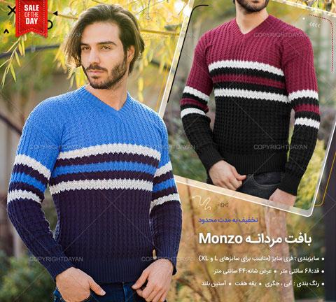 خرید بافت مردانه منزو Monzo