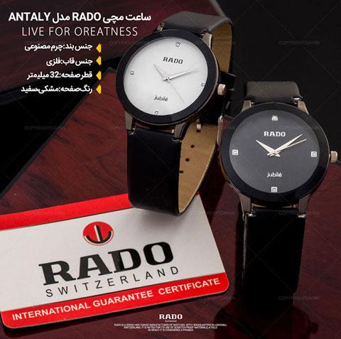 خرید ساعت مچی رادو Rado مدل آنتالی Antaly