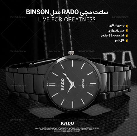 خرید ساعت مچی مردانه رادو Rado مدل بینسون Binson
