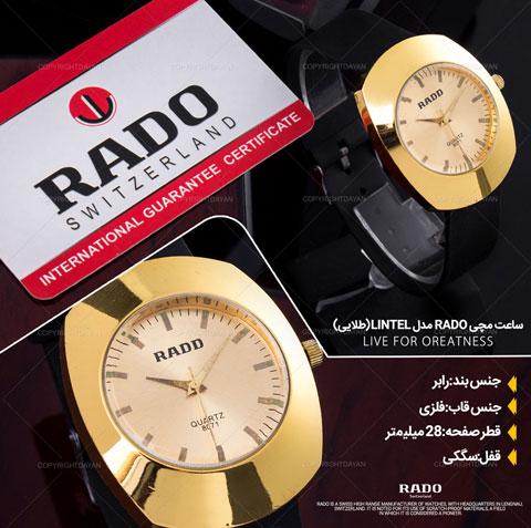 خرید ساعت مچی رادو Rado مدل لینتل Lintel طلایی