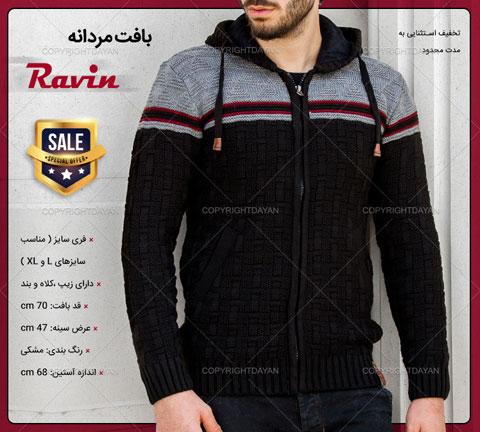 خرید بافت مردانه راوین Ravin مشکی