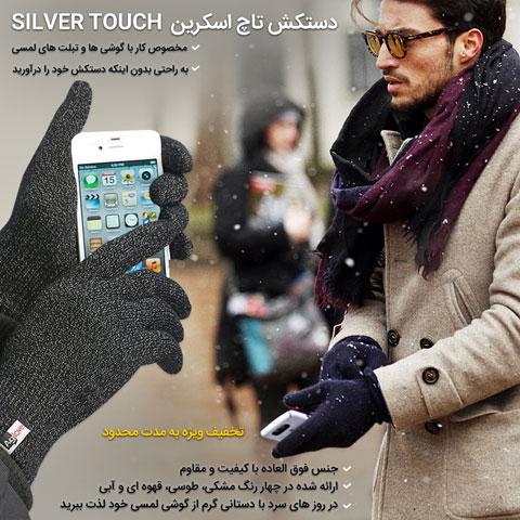 خرید دستکش تاچ اسکرین Silver Touch
