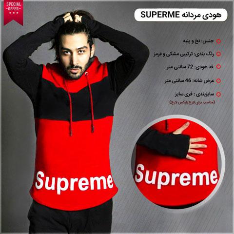 خرید هودی کلاه دار مردانه Supreme