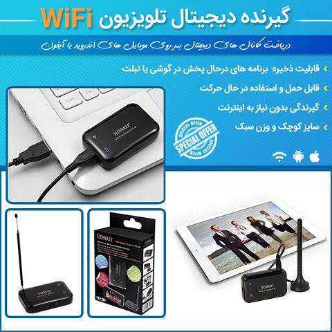 خرید گیرنده دیجیتال تلویزیون موبایل وای فای WiFi