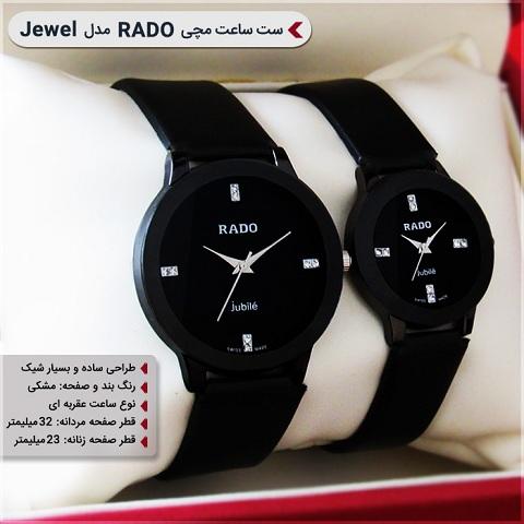 خرید ست ساعت مچی مردانه و زنانه رادو Rado مدل Jewel