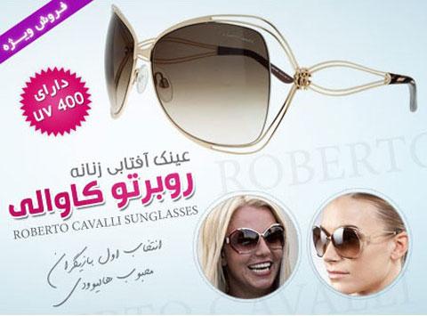 خرید عینک آفتابی زنانه روبرتو کاوالی Roberto Cavalli