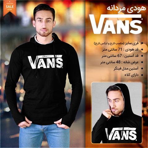 خرید هودی کلاه دار مردانه ونس Vans