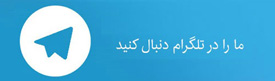 کانال تلگرام موزیک اسکای