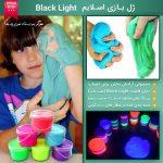 خرید ژل بازی اسلایم Black Light