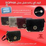 خرید کیف کج زنانه شنل مدل سوفیا